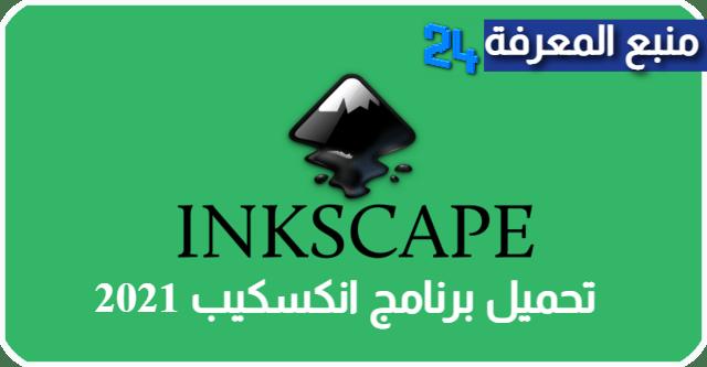 تحميل برنامج انكسكيب Inkscape عربي 2021