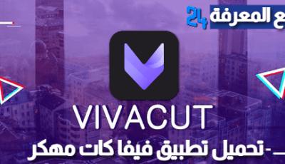 تحميل تطبيق فيفا كات مهكر Viva Cut Pro 2021