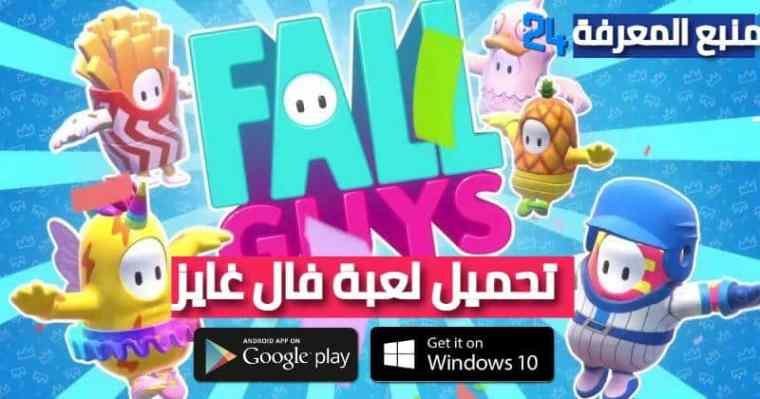 تحميل لعبة فال غايز Fall Guys للكمبيوتر والاندرويد 2021