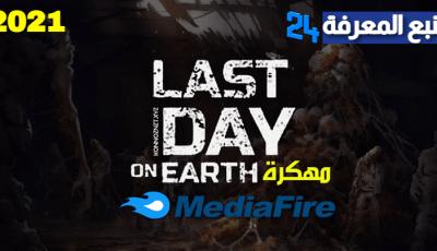 تحميل لعبة Last Day on Earth مهكرة 2021 ميديا فاير