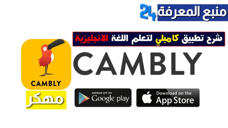 تطبيق كامبلي Cambly لتعلم اللغة الانجليزية النسخة المدفوعة