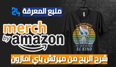 شرح الربح من ميرش باي امازون Merch By Amazon