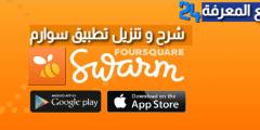 ماهو تطبيق سوارم | شرح تطبيق Swarm , تحميل سوارم 2021