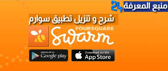 ماهو تطبيق سوارم   شرح تطبيق Swarm , تحميل سوارم 2021