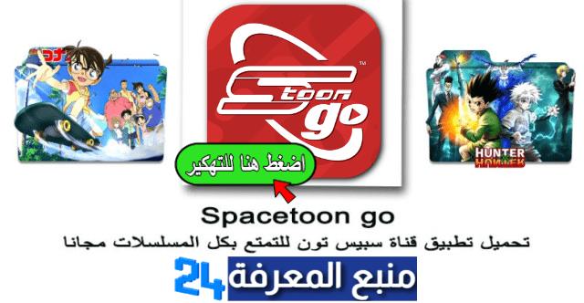تحميل تطبيق سبيستون جو Spacetoon Go النسخة المدفوعة مجانا