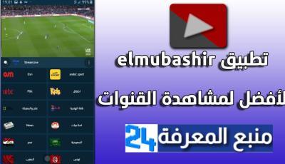 تنزيل تطبيق المباشر elMubashir لمشاهدة IPTV المدفوع