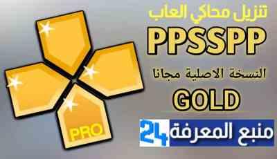 تنزيل محاكي العاب Ppsspp Gold النسخة المدفوعة