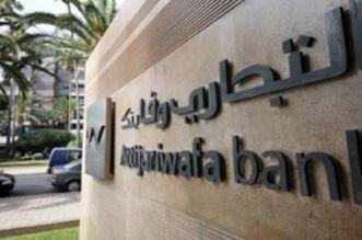 Maghribouna: nouveau projet d'Attijariwafa bank pour les MRE
