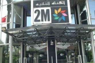 2M est-elle devenue payante pour les Marocains d'Europe ?