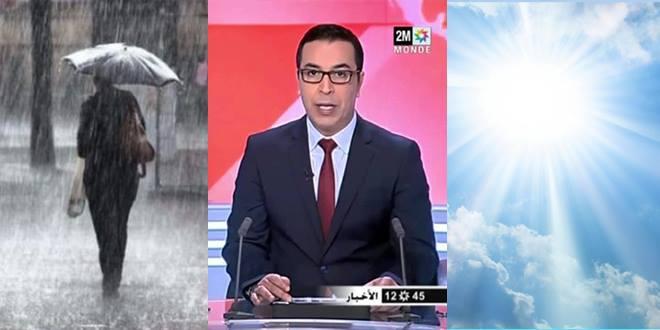 [Maroc/Méteo, saisons, heure]  AVIS IMPORTANT (10/11/2019) Pluie