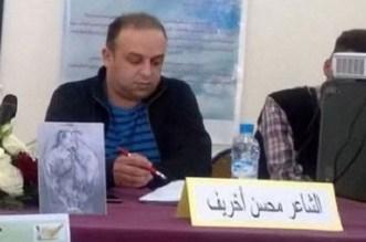 Tétouan: décès de l'écrivain Mohcine Akhrif électrocuté