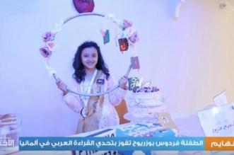 """Berlin: une Marocaine de 9 ans remporte le """"Défi de la lecture arabe"""" (VIDEO)"""