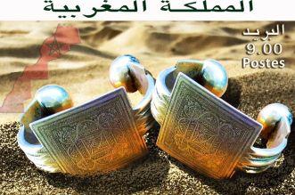 Marche Verte: ce que représente le timbre-poste de Barid Al-Maghrib
