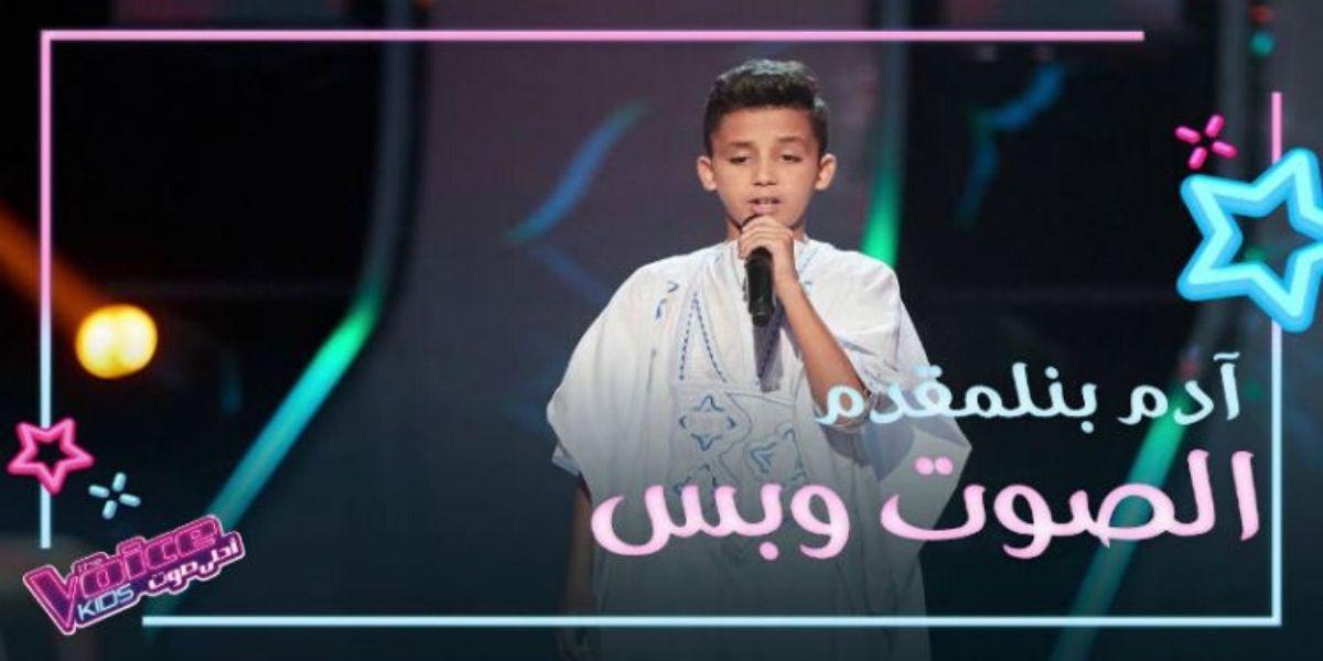 Adam, le Marocain qui a bluffé le jury de The Voice Kids (VIDEO)