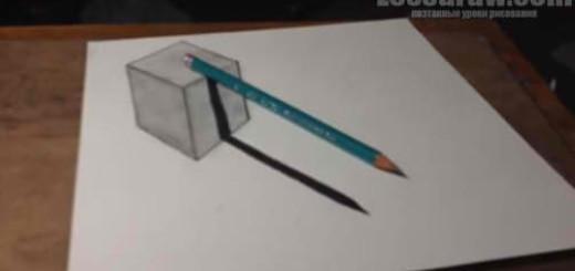 3D Рисунки Lessdraw