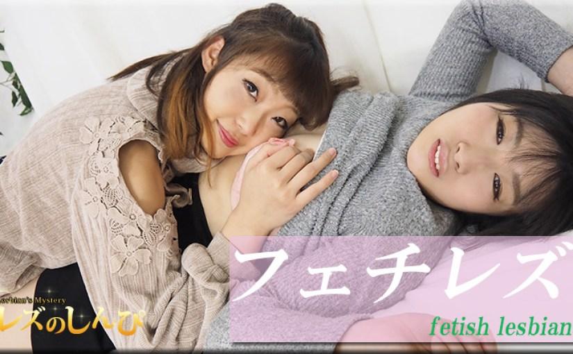 無修正 こゆき フェチレズ〜こゆきちゃんとめいちゃん〜3