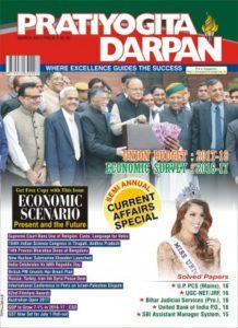 Pratiyogita Darpan GK Book March 2017