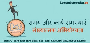 Time and Work Quiz in Hindi