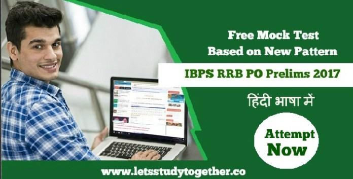 Free Mock Test : IBPS RRB PO Prelims 2017