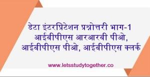 Data Interpretation Quiz in Hindi