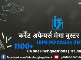 Current Affairs Mega Booster for IBPS PO Mains 2017 In Hindi
