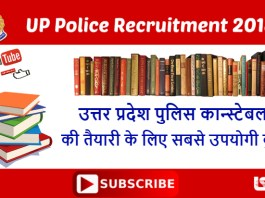 Best Books for UP Police Constable Exam