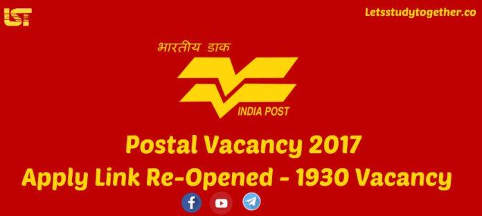 Postal Vacancy 2017