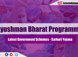 Latest Government Schemes -Ayushman Bharat Yojana