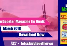 Competition Booster Magazine (In Hindi)   March 2018