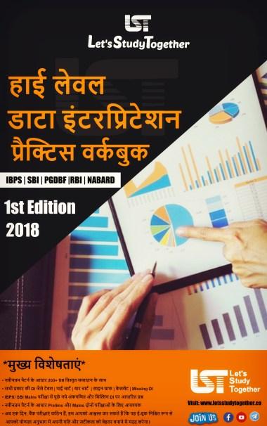 High Level Data Interpretation e-Book in Hindi– Download Here