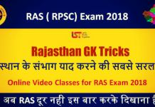 RAS Exam 2018 | Rajasthan GK Tricks | राजस्थान के संभाग याद करने की सबसे सरल ट्रिक