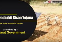 Latest Government Schemes - Suryashakti Kisan Yojana' for Farmers