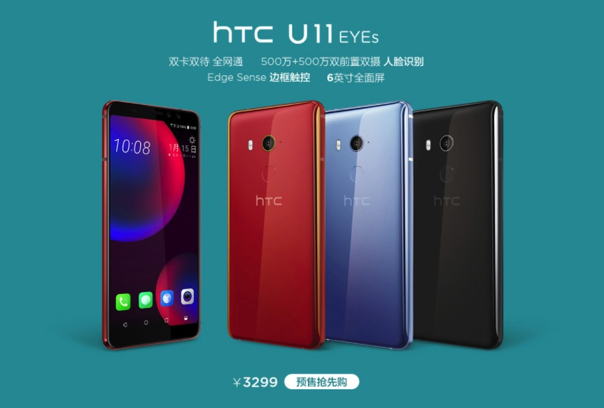 HTC U11 EYEs with Edge Sense