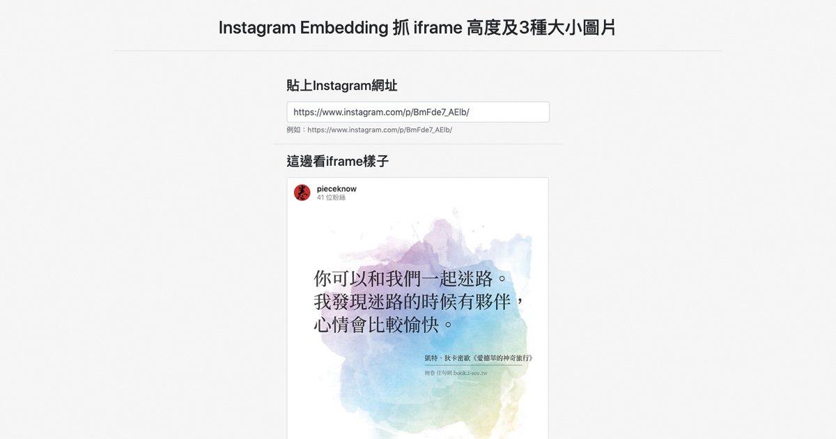 Instagram Embedding 抓iframe高度及3種大小圖片