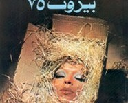 صورة بيروت 75