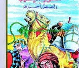 صورة موسوعة أخلاق المسلم…الثور العجيب