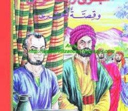صورة موسوعة أخلاق المسلم…البوق والناقوس