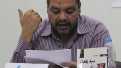 صورة الروائي والراوي العليم في بغداد التي يتخطَّفُها الطير
