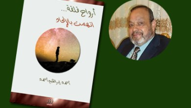 """صورة ليفانت يهنئ الروائى والناقد أحمد إبراهيم أحمد بصدور كتابه """"أرواح قلقة اتهمت بالإلحاد"""""""