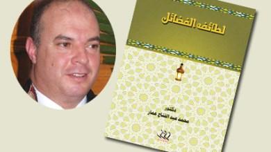"""صورة ليفانت يهنئ الدكتور محمد عبد الفتاح عمار بصدور كتابه """" لطائف الفضائل """""""
