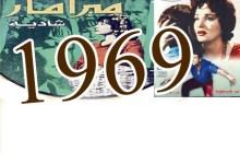 """صورة نبيل سليمان يكتب :  """" 1969: كائن من خيال…  عالم من خيال"""""""