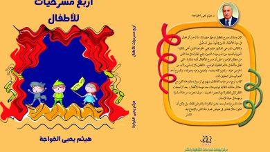 """صورة مركز ليفانت يهنئ أ. د: هيثم يحي الخواجه بصدور كتابه الجديد: """"أربع مسرحيات  للأطفال"""""""