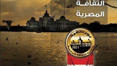 صورة بورسعيد عاصمة الثقافة المصرية