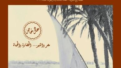 """صورة مكتبة الإسكندرية تصدر عددًا خاصًا من مجلة """"ذاكرة مصر"""" عن نهر النيل"""