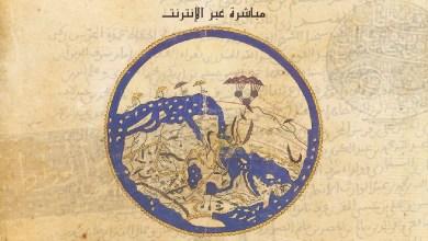 """صورة مكتبة الإسكندرية تنظم دورة مجانية عبر الإنترنت بعنوان """"النشر النقدي للنصوص التاريخية والجغرافية"""""""