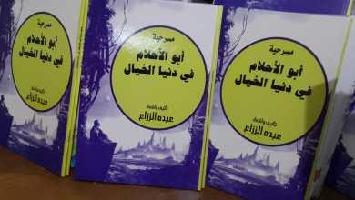 """صورة مركز ليفانت يهنىء أ.عبده الزراع بصدور كتابه الجديد """"مسرحية أبو الاحلام فى دنيا الخيال"""""""