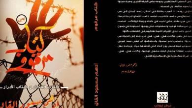 صورة بقلم الأديب السيد نجم:كيف تواكب الرواية أحداث الوطن؟