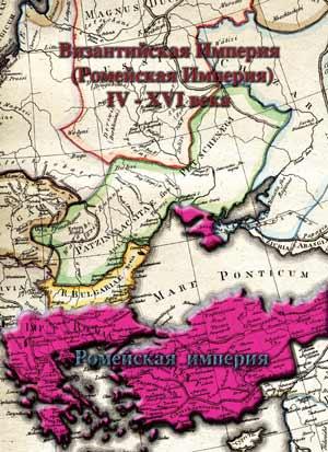 Византийская (Ромейская) империя