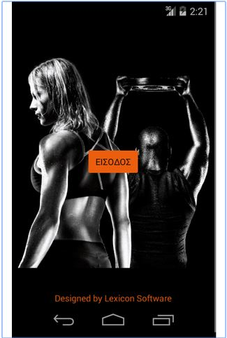 kinesis-gym-android-app