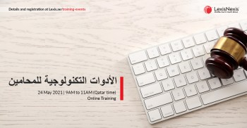 Technology Tools for Lawyers (Arabic Edition) | Online training | 24 May 2021 | 9AM to 11AM (Qatar time)